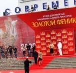 золотой феникс смоленск 19 09 09 шиловский и Е.Б.