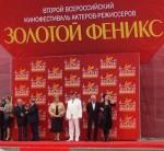 золотой феникс смоленск 19 09 09 качановский окунева